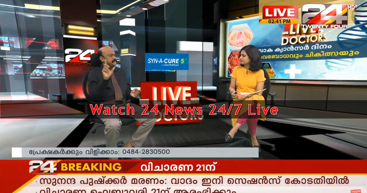 24 News | Malyalam Channel | Watch Online | Live Tv Mania